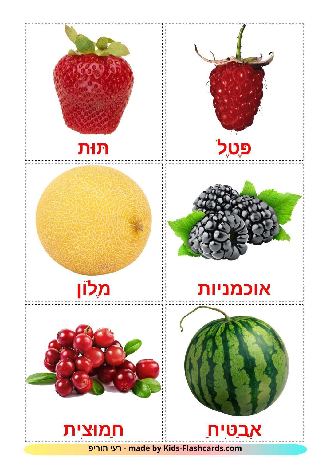 Berries - 11 Free Printable hebrew Flashcards