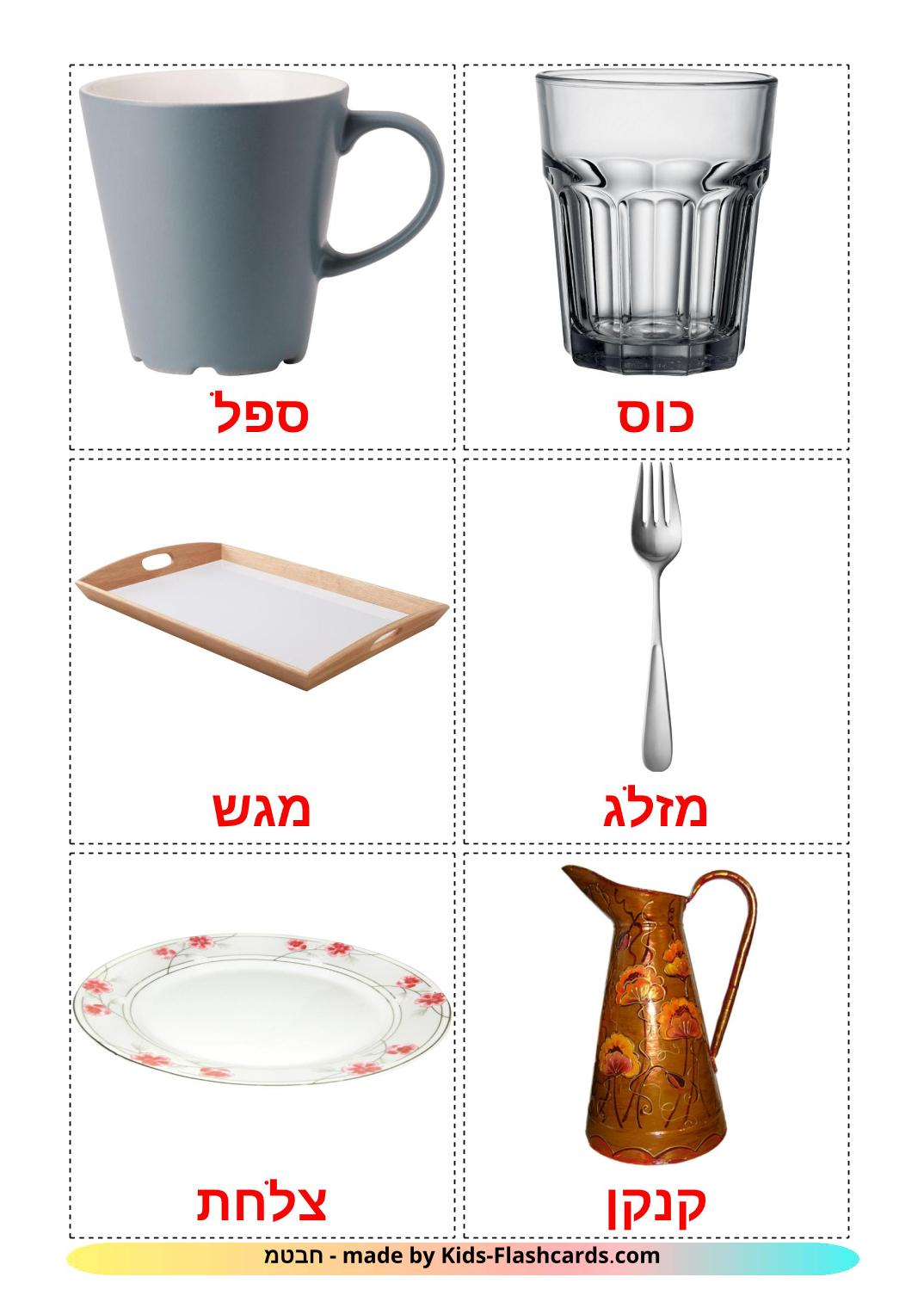 Crockery and cutlery - 29 Free Printable hebrew Flashcards