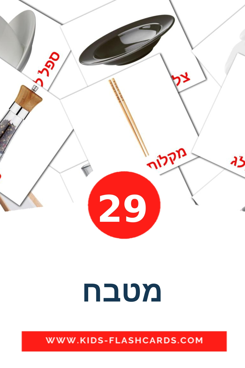 29 מטבח Picture Cards for Kindergarden in hebrew