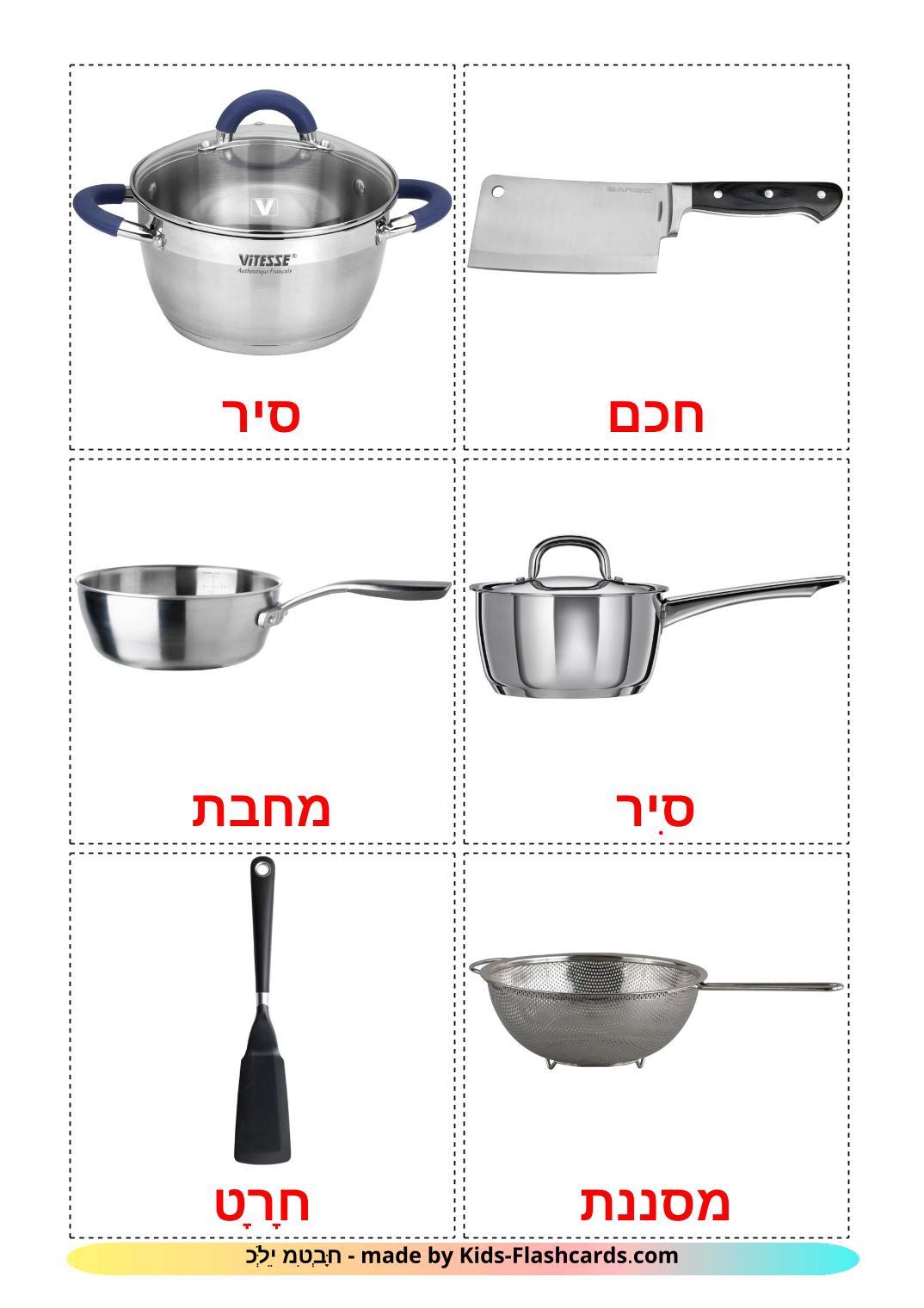 Kitchenware - 35 Free Printable hebrew Flashcards