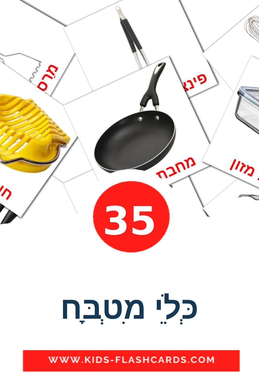35 כְּלֵי מִטְבָּח Picture Cards for Kindergarden in hebrew