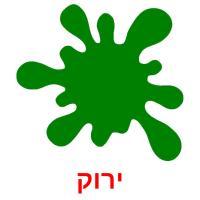 ירוק picture flashcards