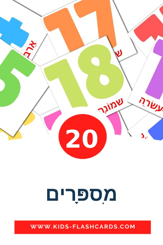 20 מִספָּרים Picture Cards for Kindergarden in hebrew