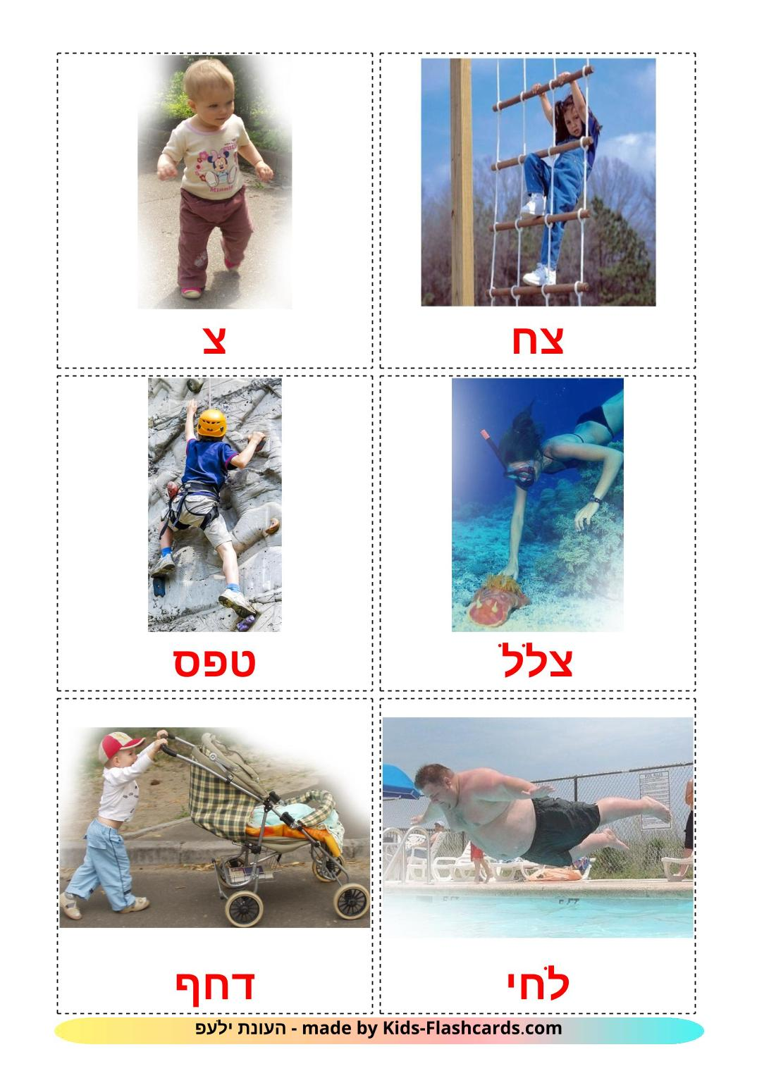 Movement verbs - 22 Free Printable hebrew Flashcards