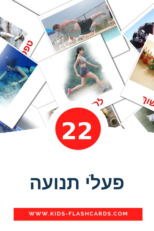 22 פעלי תנועה Picture Cards for Kindergarden in hebrew