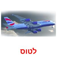 לטוס picture flashcards