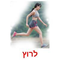 לרוץ picture flashcards
