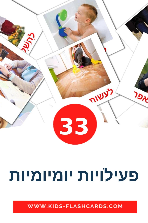 33 פעילויות יומיומיות Picture Cards for Kindergarden in hebrew
