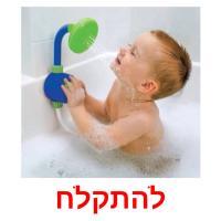 להתקלח picture flashcards