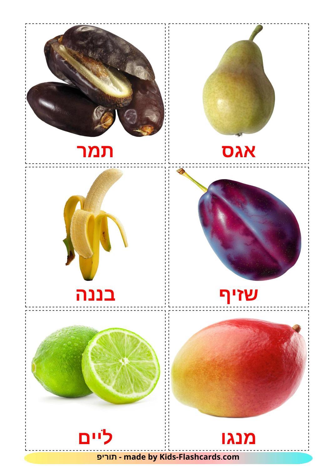 Fruits - 20 Free Printable hebrew Flashcards