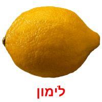 לימון picture flashcards