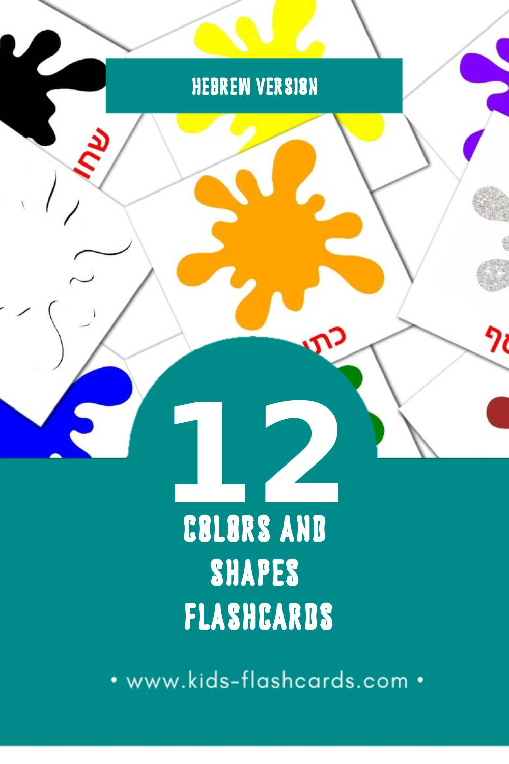 Visual צבעים וצורות Flashcards for Toddlers (12 cards in Hebrew)
