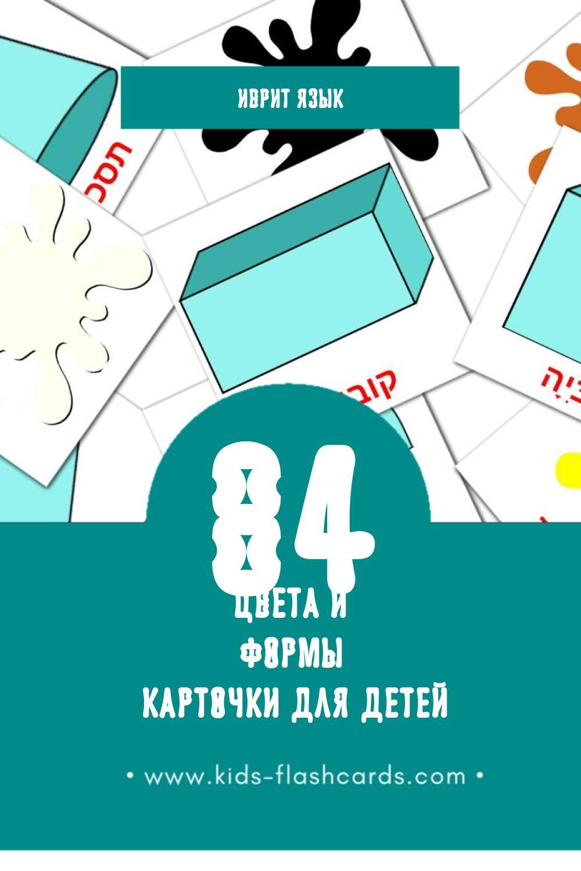 """""""צבעים וצורות"""" - Визуальный Иврит Словарь для Малышей (12 картинок)"""