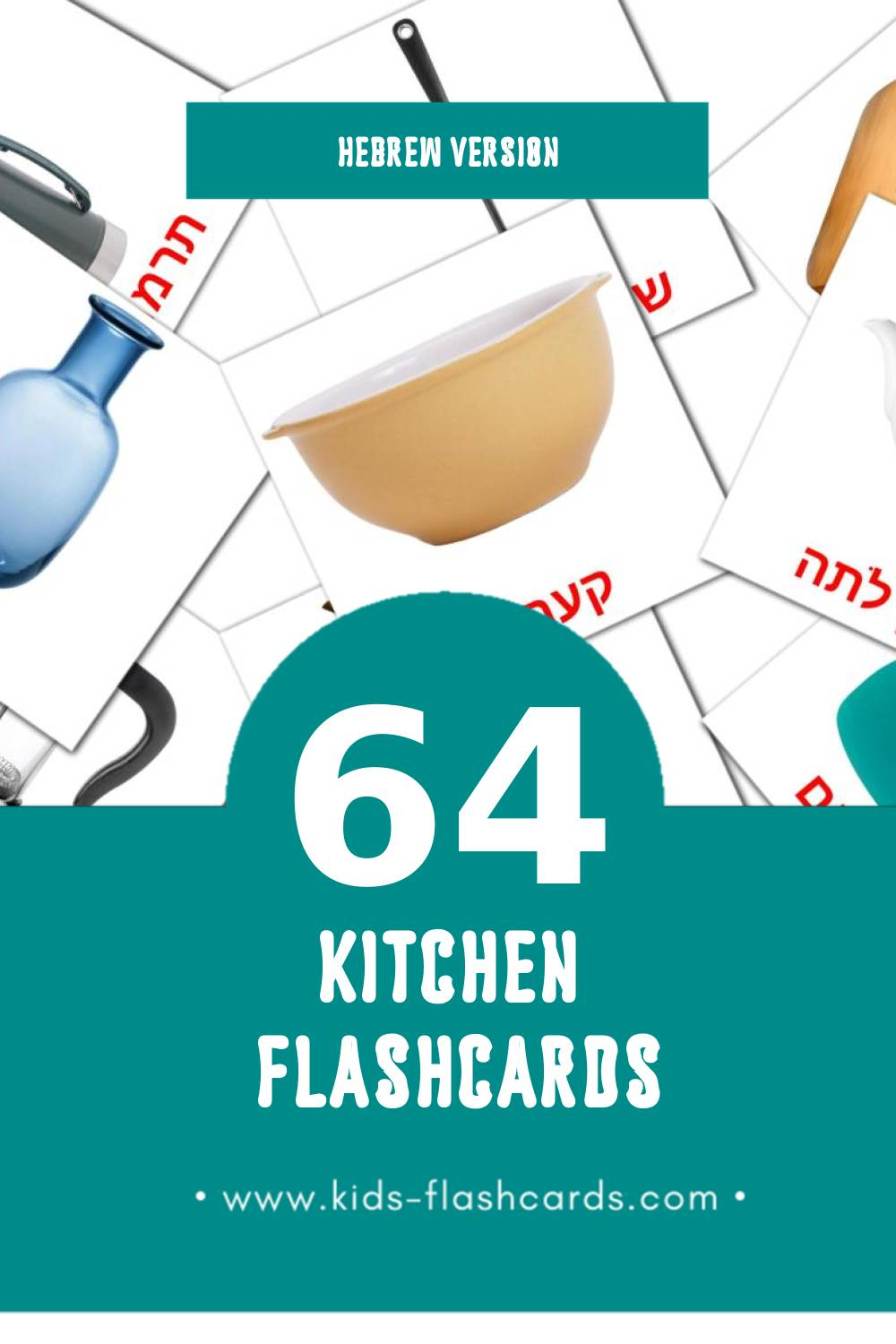 Visual מִטְבָּח Flashcards for Toddlers (64 cards in Hebrew)