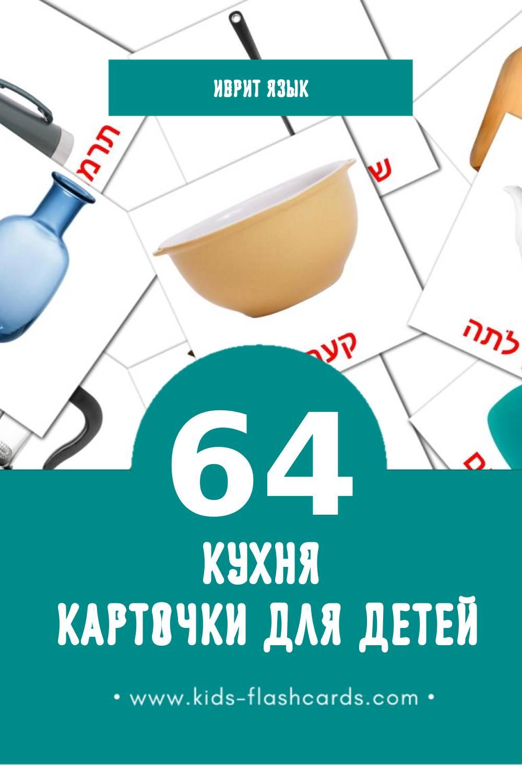 """""""מִטְבָּח"""" - Визуальный Иврит Словарь для Малышей (64 картинок)"""