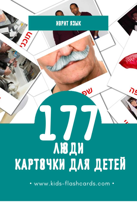 """""""אנשים"""" - Визуальный Иврит Словарь для Малышей (46 картинок)"""