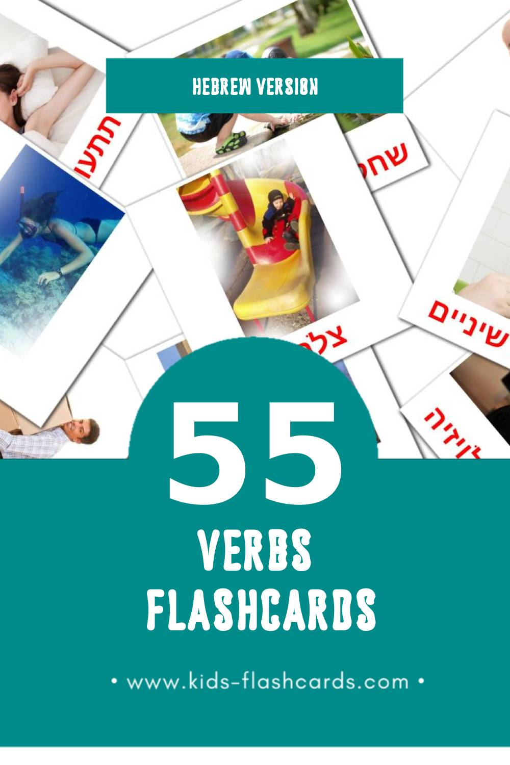 Visual Глаголы Flashcards for Toddlers (55 cards in Hebrew)