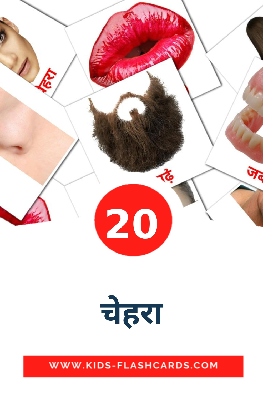 20 चेहरा Picture Cards for Kindergarden in devanagari