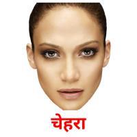 चेहरा picture flashcards