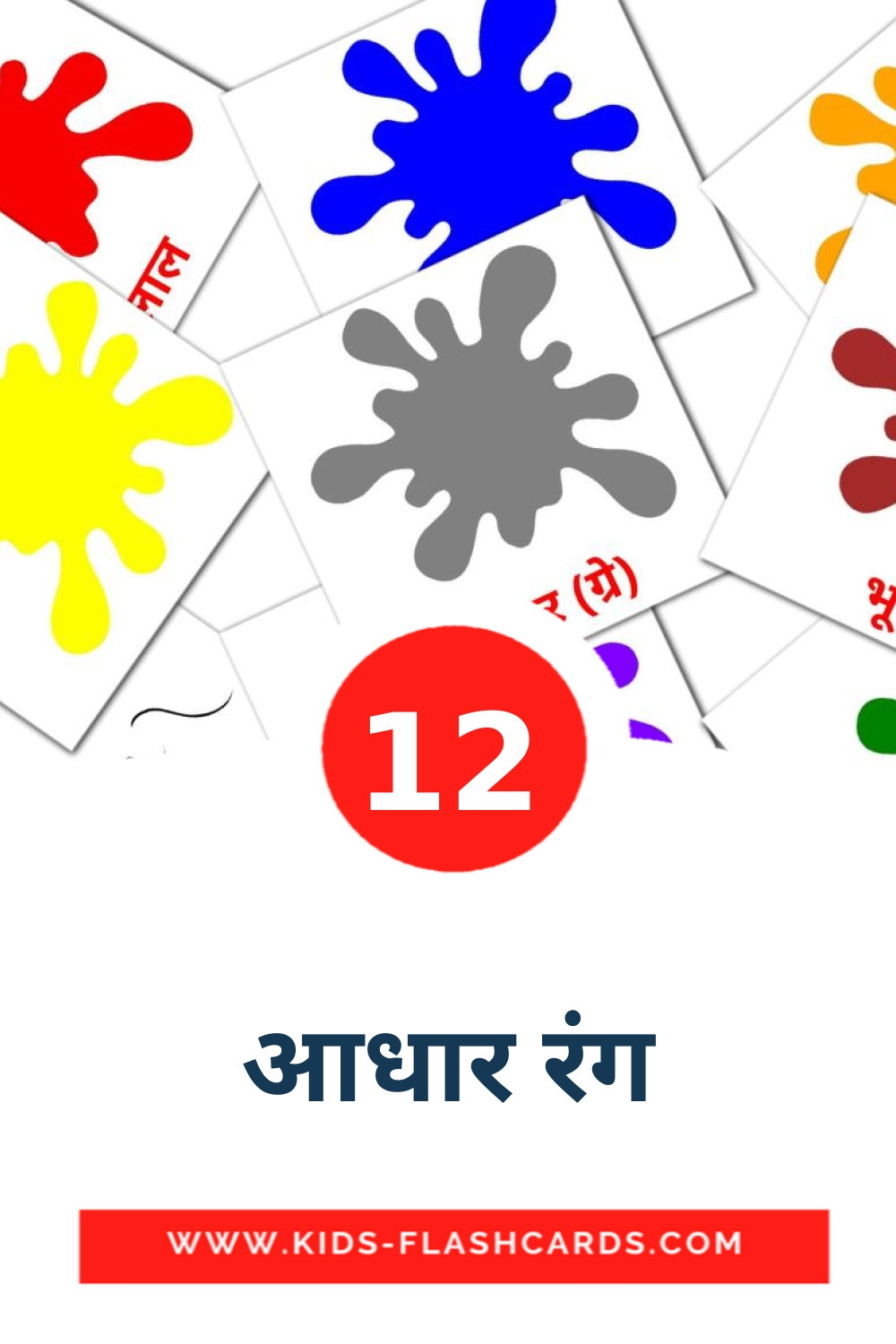 12 आधार रंग Picture Cards for Kindergarden in devanagari