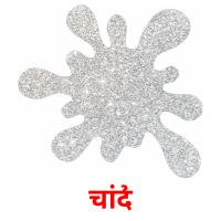 चांदी card for translate