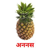 अननस picture flashcards