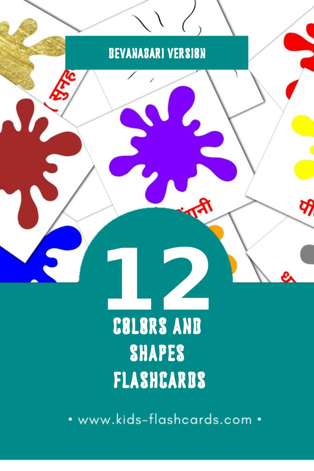 Visual रंग और आकार Flashcards for Toddlers (12 cards in Devanagari)