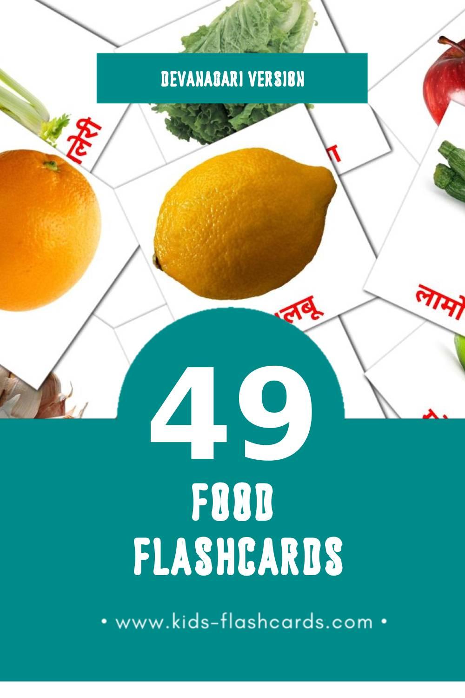 Visual फळांचा तक्ता Flashcards for Toddlers (20 cards in Devanagari)