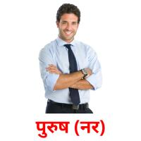 पुरुष (नर) picture flashcards