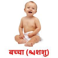 बच्चा (शिशु) picture flashcards