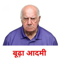 बूढ़ा आदमी picture flashcards
