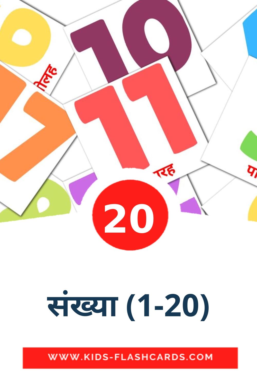 20 संख्या (1-20) Picture Cards for Kindergarden in hindi