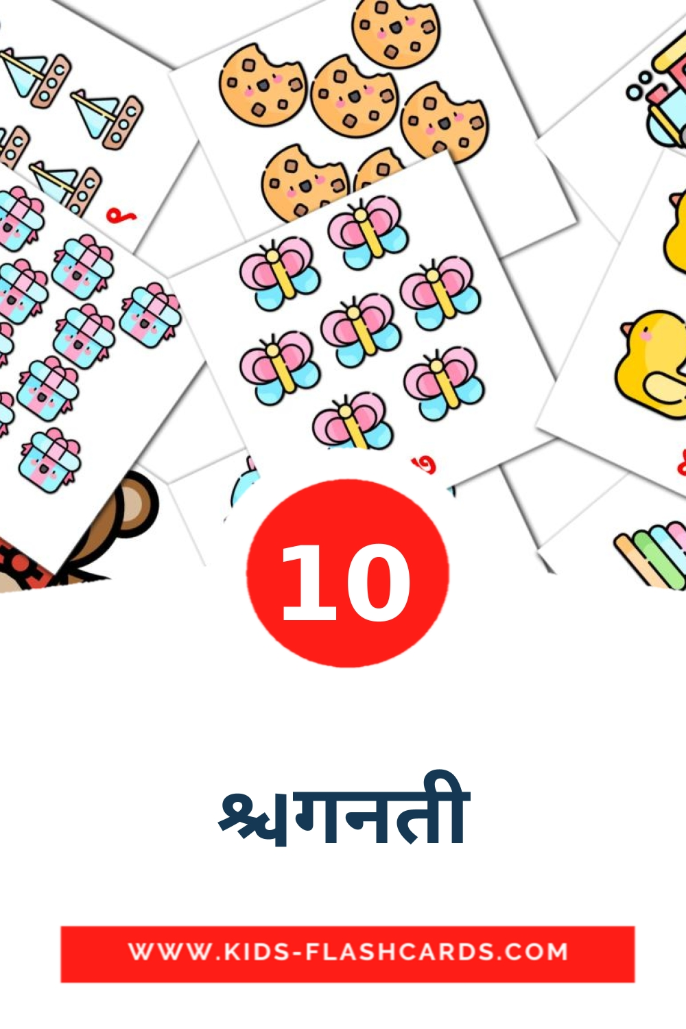 10 गिनती Picture Cards for Kindergarden in hindi