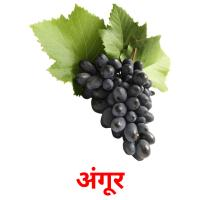 अंगूर picture flashcards
