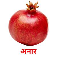 अनार picture flashcards
