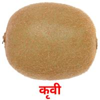 कीवी picture flashcards