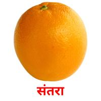 संतरा picture flashcards