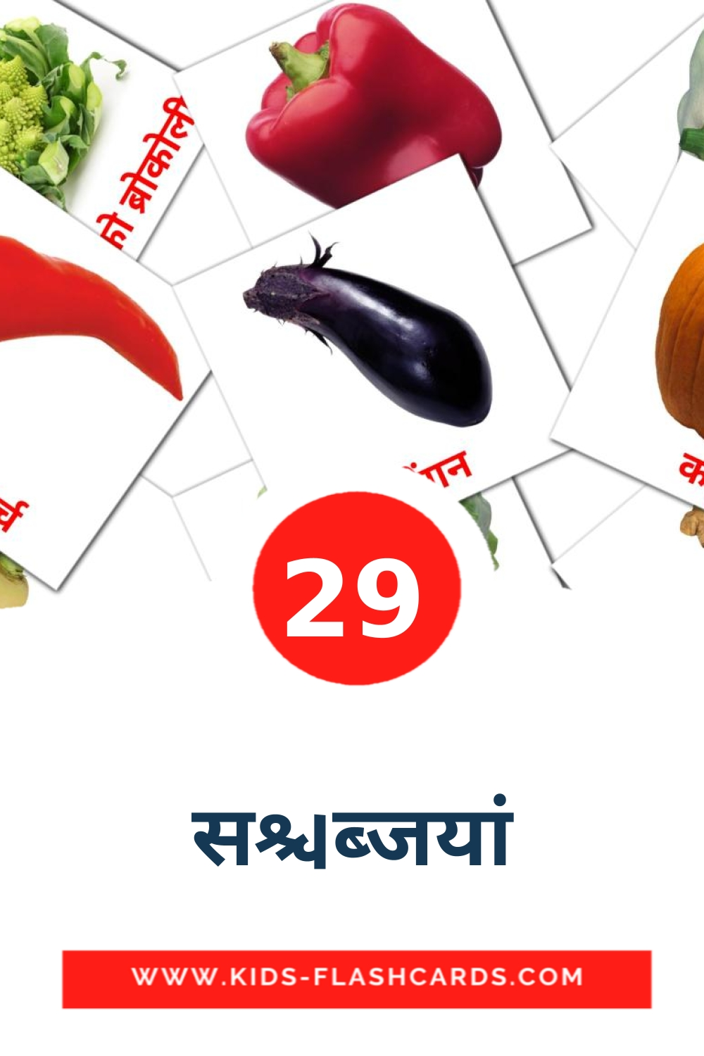 29 सब्जियां Picture Cards for Kindergarden in hindi