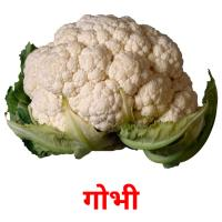 गोभी picture flashcards