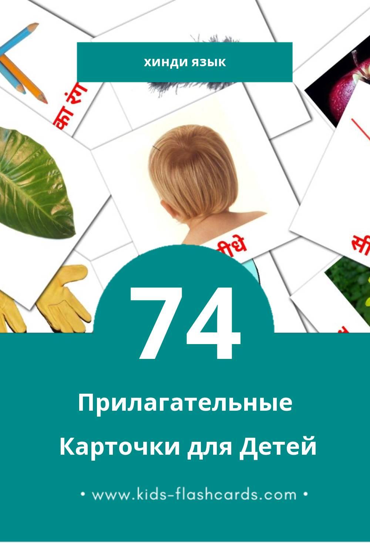 """""""विशेषण"""" - Визуальный Хинди Словарь для Малышей (74 картинок)"""