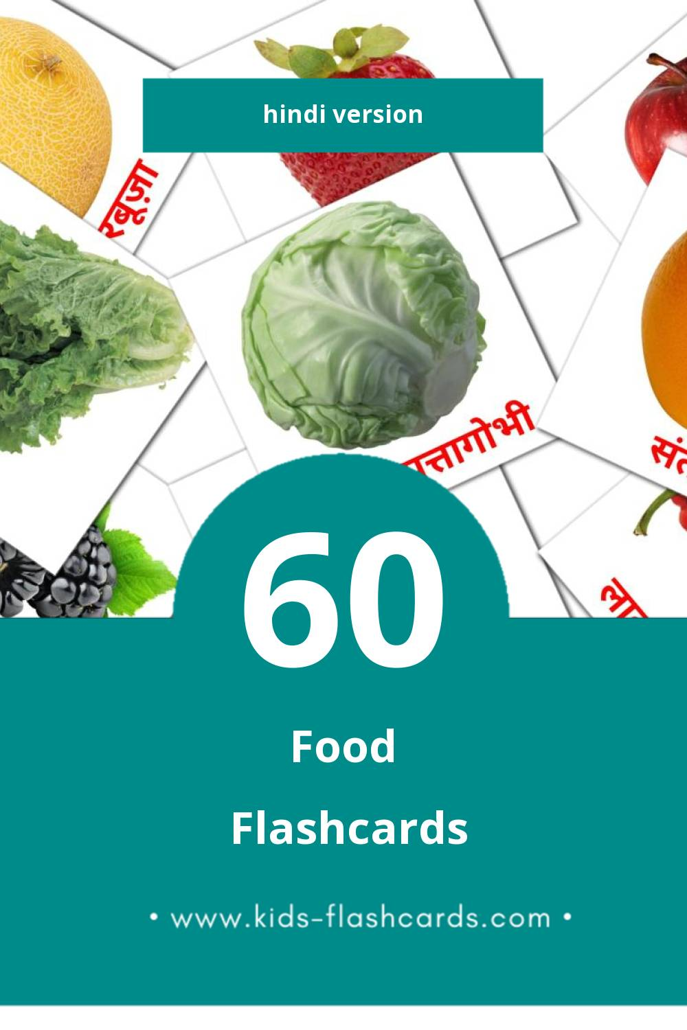 Visual खाना Flashcards for Toddlers (49 cards in Hindi)