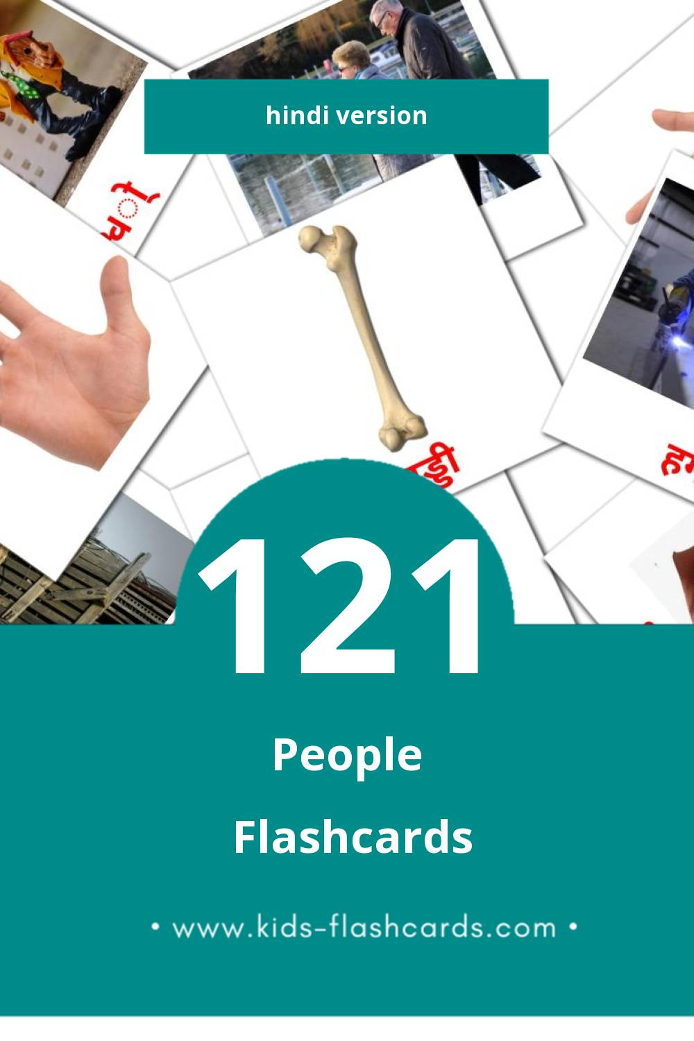 Visual लोग Flashcards for Toddlers (12 cards in Hindi)