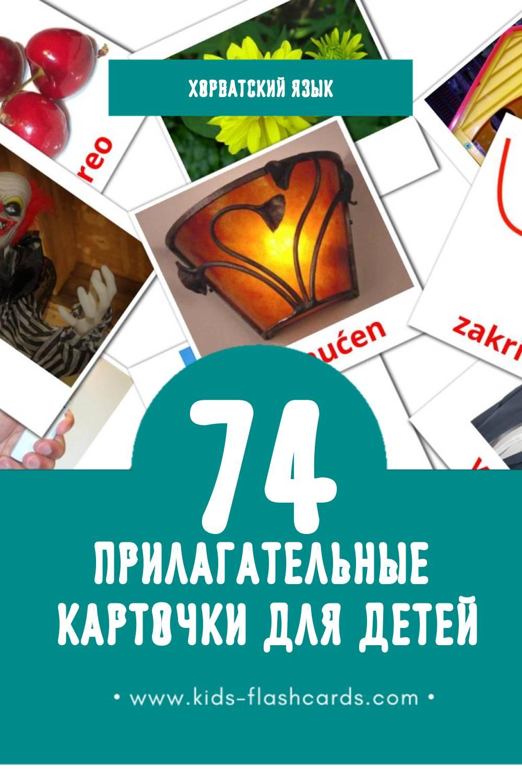 """""""Pridjevi"""" - Визуальный Хорватском Словарь для Малышей (74 картинок)"""