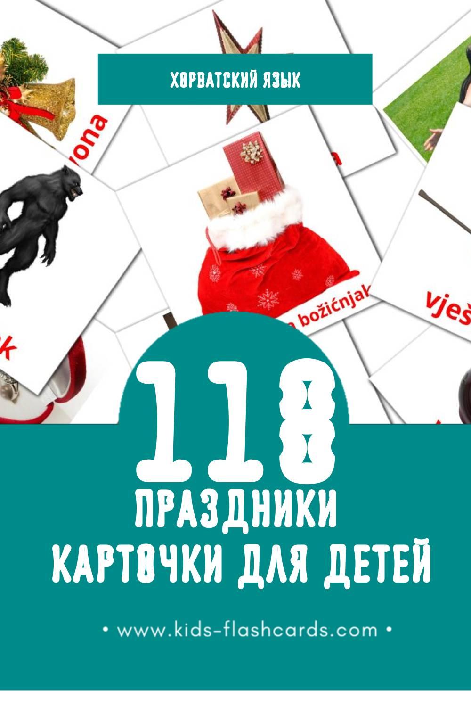 """""""Praznik"""" - Визуальный Хорватском Словарь для Малышей (87 картинок)"""