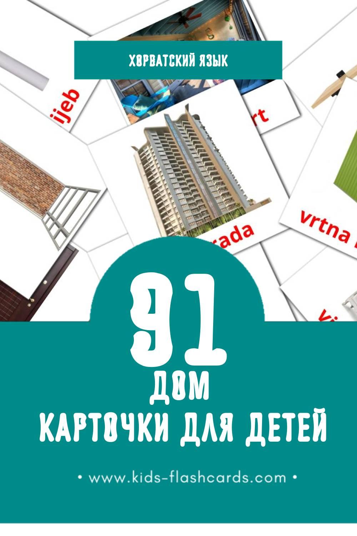 """""""dom"""" - Визуальный Хорватском Словарь для Малышей (74 картинок)"""