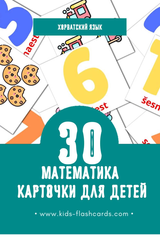 """""""Matematika"""" - Визуальный Хорватском Словарь для Малышей (30 картинок)"""