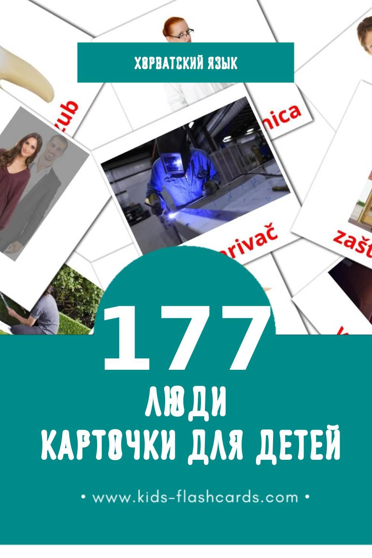 """""""Ljudi"""" - Визуальный Хорватском Словарь для Малышей (58 картинок)"""