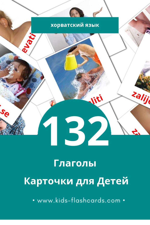 """""""Glagoli"""" - Визуальный Хорватском Словарь для Малышей (133 картинок)"""
