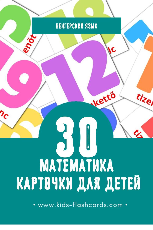"""""""Matematika"""" - Визуальный Венгерском Словарь для Малышей (30 картинок)"""