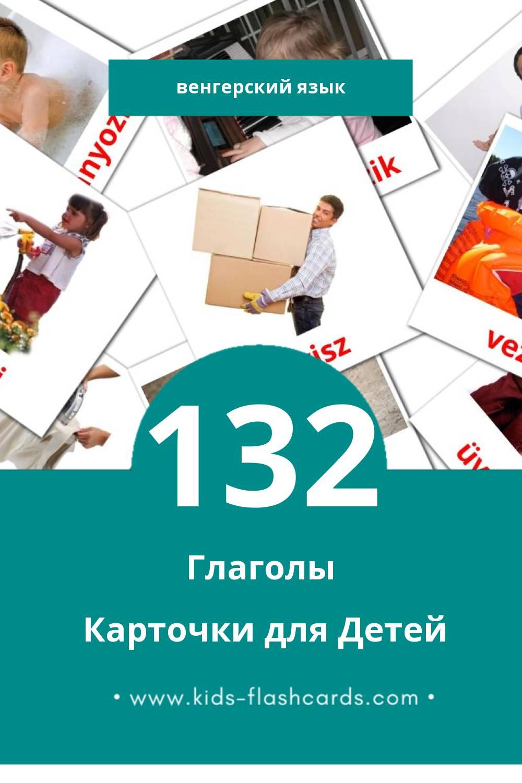"""""""Igék"""" - Визуальный Венгерском Словарь для Малышей (133 картинок)"""